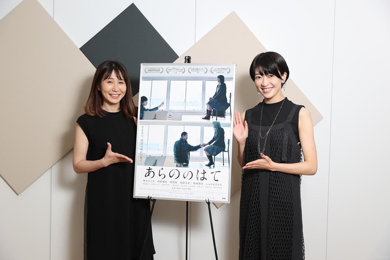 画像1: 映画『あらののはて』、8月21日に公開。主演「舞木ひと美」と共演の「眞嶋優」。この二人にしか出せない会話劇の妙を味わいたい」