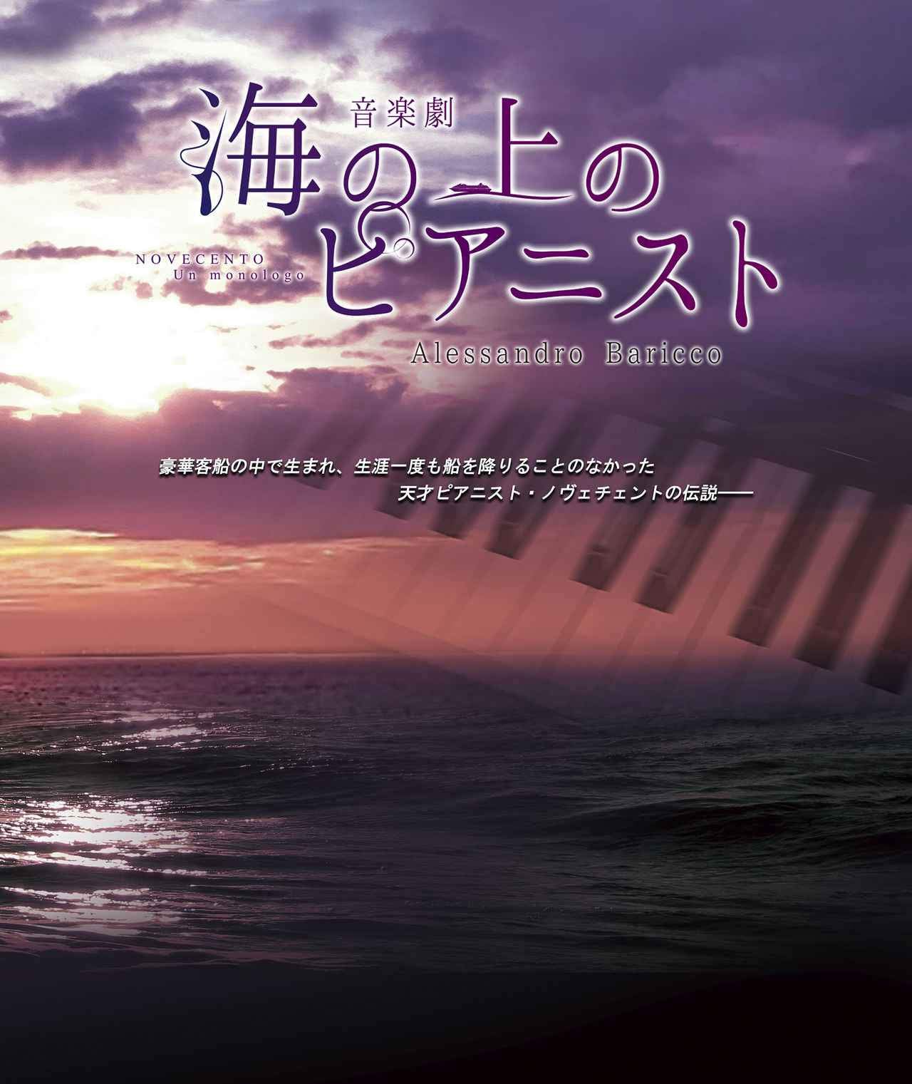 画像: 音楽劇 海の上のピアニスト