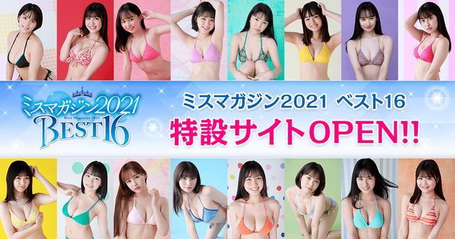 画像: ミスマガジン2021 BEST16 | ヤンマガWeb