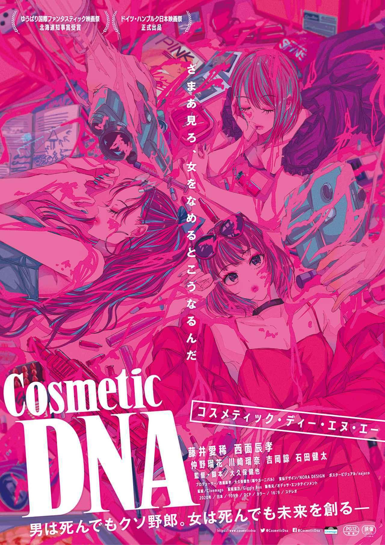 画像6: 予測のつかないストーリ―と強烈なキャラクターたちが彩る映画『Cosmetic DNA』で、ひと際繊細な芝居を魅せた「川崎瑠奈」にインタビュー