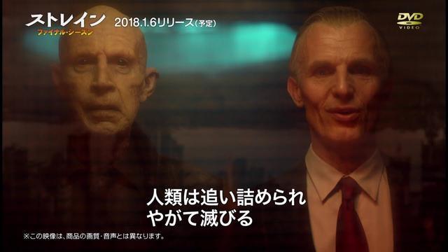 画像: 「ストレイン ファイナル・シーズン」2017.12.1 一挙デジタル配信開始/2018.1.6 DVDリリース youtu.be
