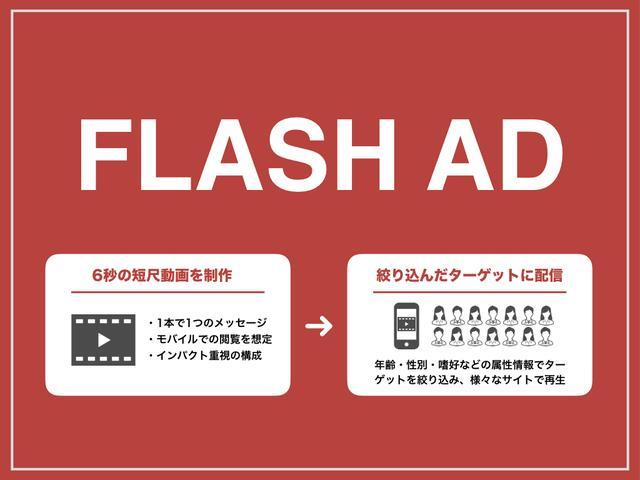 画像: リボルバー、ブランディングに最適な6秒短尺動画広告『FLASH AD』を販売開始 〜動画制作から配信まで一括提供、10万円から利用可能〜 - コンテンツマーケティング&オウンドメディア運営を迅速かつリーズナブルな予算で実現するなら!ファストマーテク企業、株式会社リボルバー( Revolver, Inc.)です。