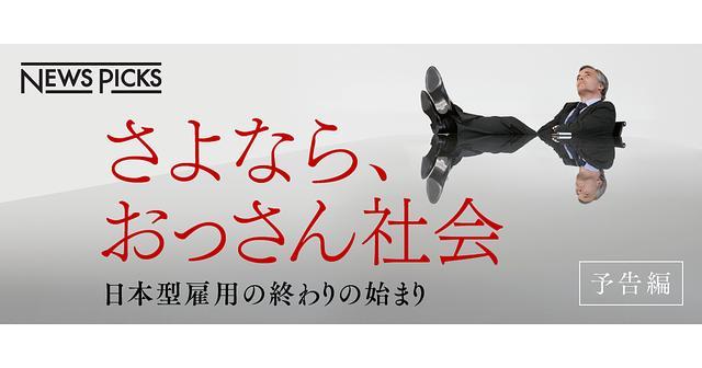 画像: 【新】「おっさん社会」が日本を滅ぼす