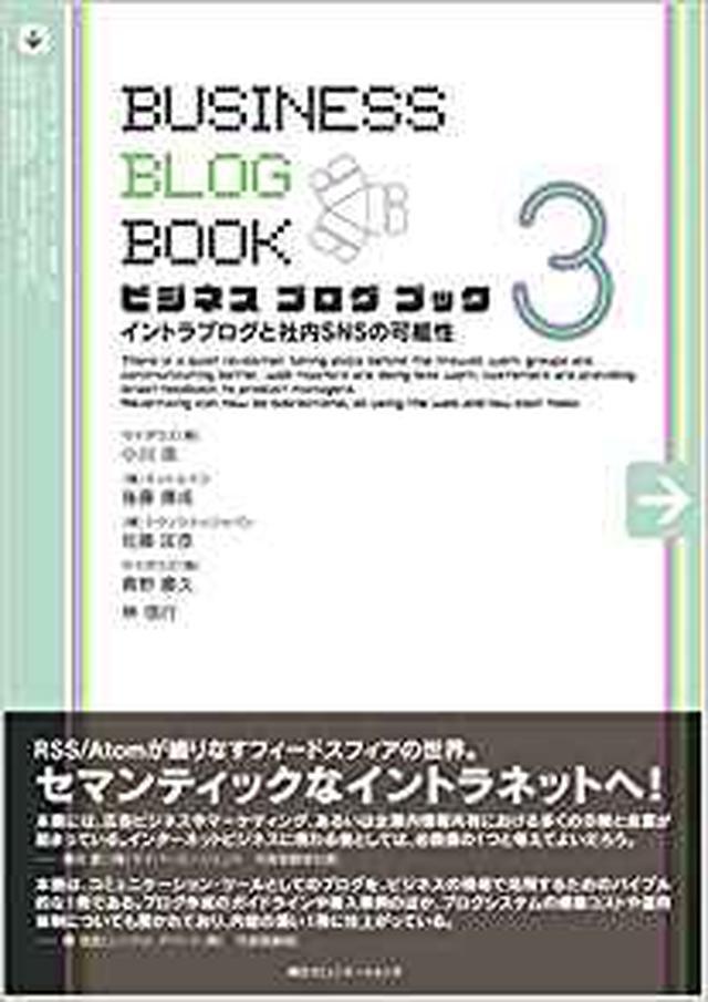 画像: ビジネスブログブック〈3〉イントラブログと社内SNSの可能性 | 小川 浩, 佐藤 匡彦, 林 信行, 後藤 康成, 青野 慶久 |本 | 通販 | Amazon