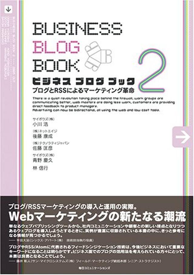 画像: ビジネスブログブック〈2〉ブログとRSSによるマーケティング革命 | 小川 浩, 佐藤 匡彦, 林 信行, 後藤 康成, 青野 慶久 |本 | 通販 | Amazon