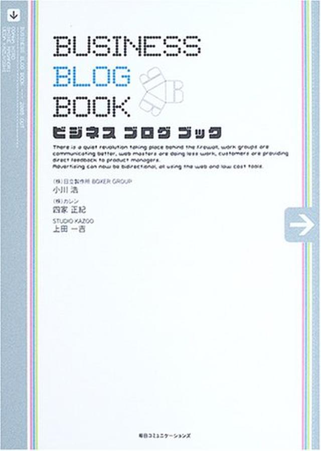 画像: ビジネス・ブログ・ブック | 小川 浩, 上田 一吉, 四家 正紀 |本 | 通販 | Amazon