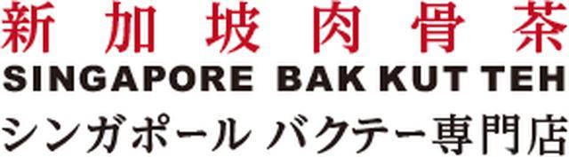 画像2: シンガポール バクテー専門店 新加坡 肉骨茶