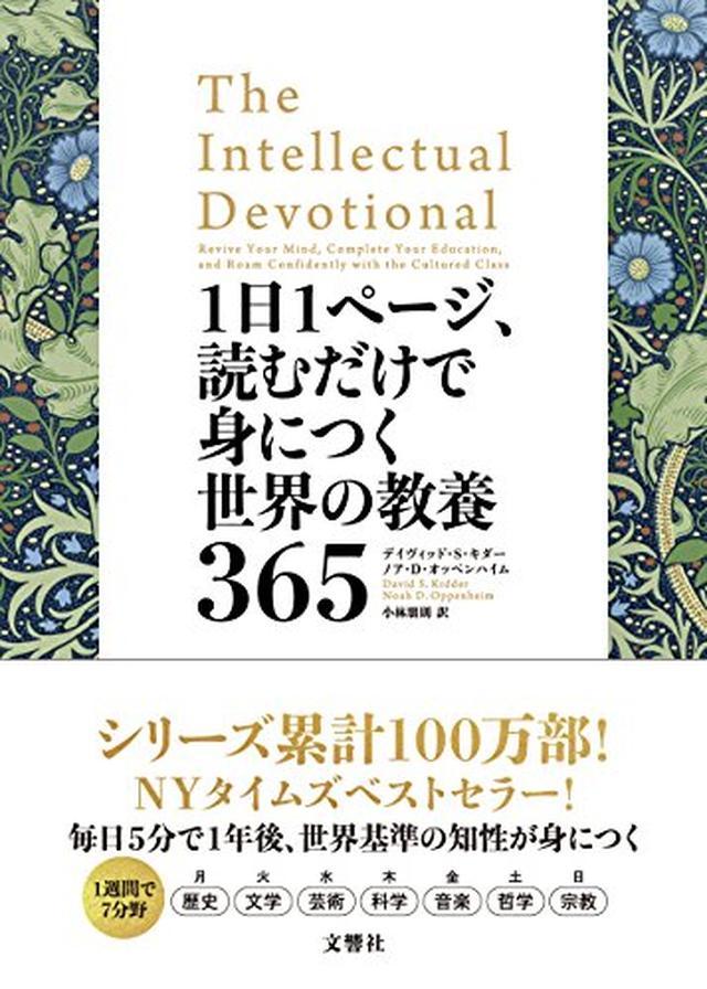 画像: 1日1ページ、読むだけで身につく世界の教養365 | デイヴィッド・S・キダー, ノア・D・オッペンハイム, 小林朋則 |本 | 通販 | Amazon
