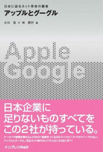 画像: アップルとグーグル 日本に迫るネット革命の覇者   小川 浩, 林 信行  本   通販   Amazon