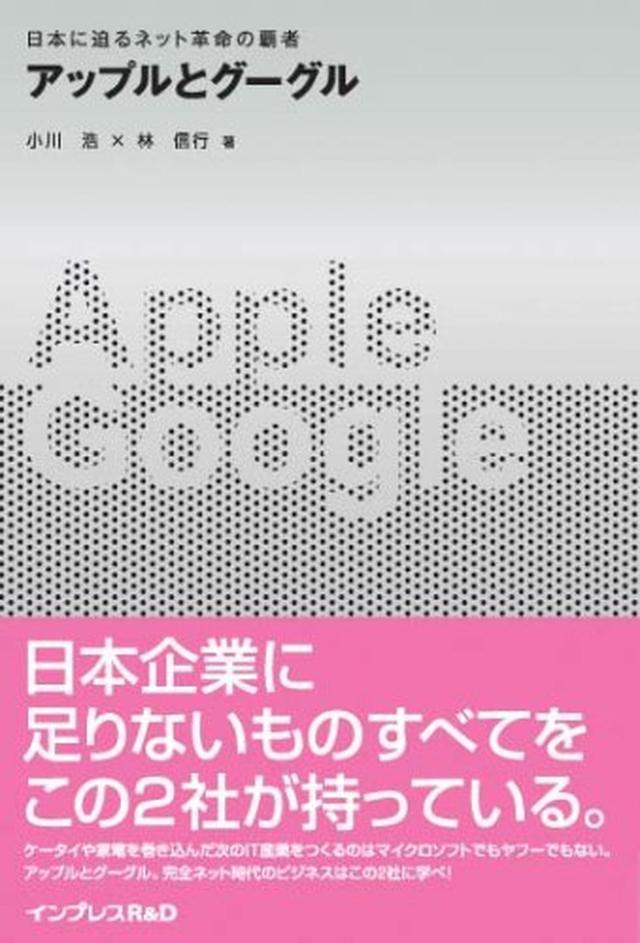 画像: アップルとグーグル 日本に迫るネット革命の覇者 | 小川 浩, 林 信行 |本 | 通販 | Amazon