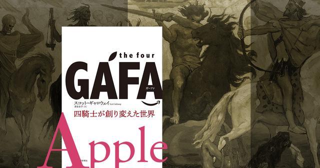 画像: Apple|ジョブズという教祖を崇める宗教