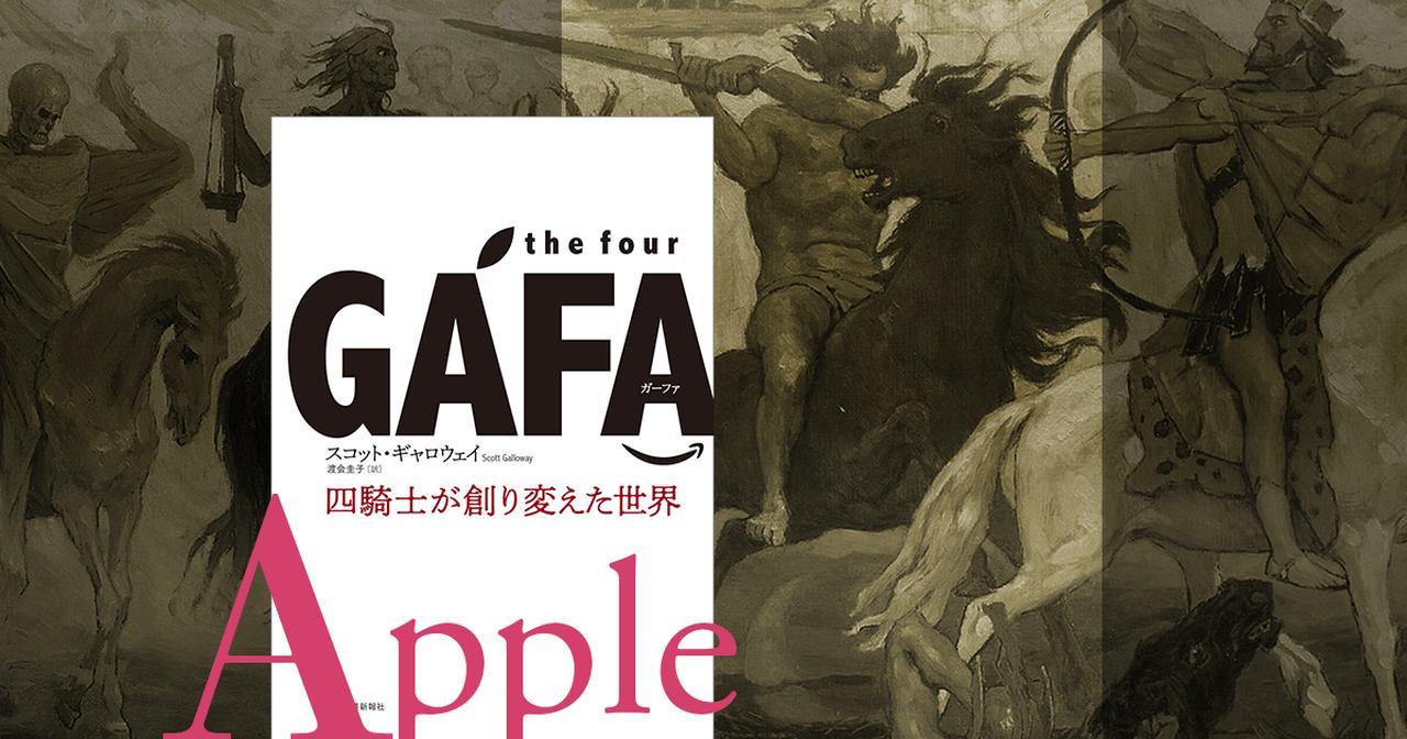 画像: Apple ジョブズという教祖を崇める宗教