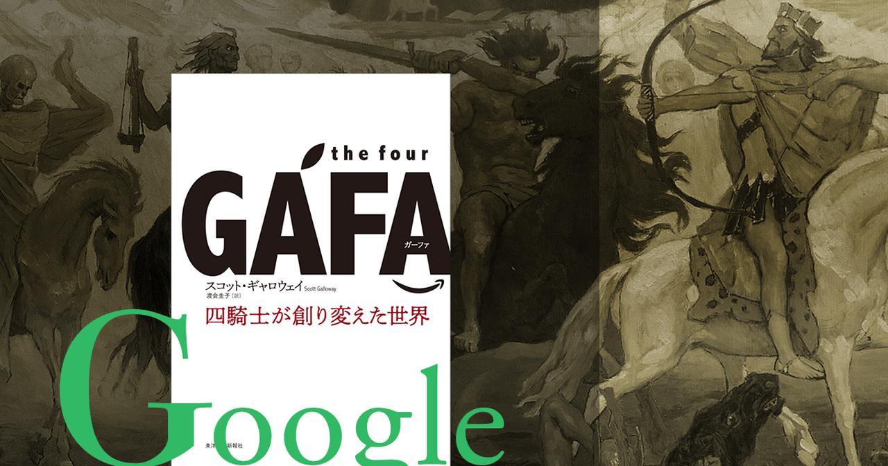 画像: Google 全知全能で無慈悲な神