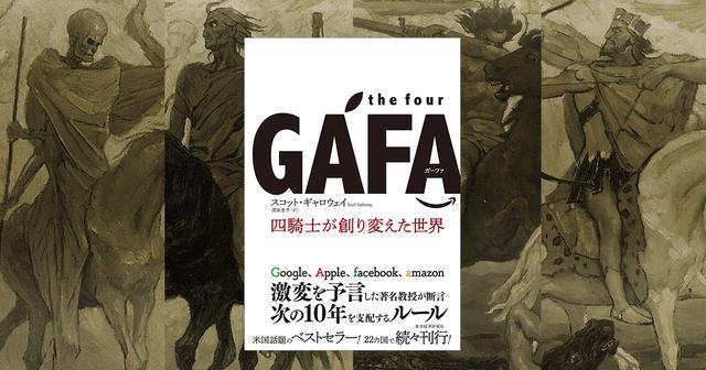 画像: the four GAFA|四騎士が創り変えた世界