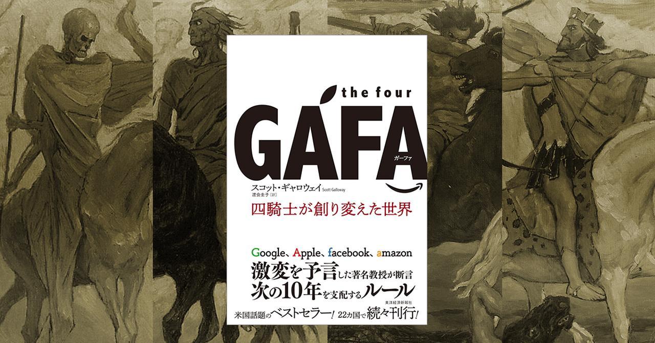 画像: the four GAFA 四騎士が創り変えた世界