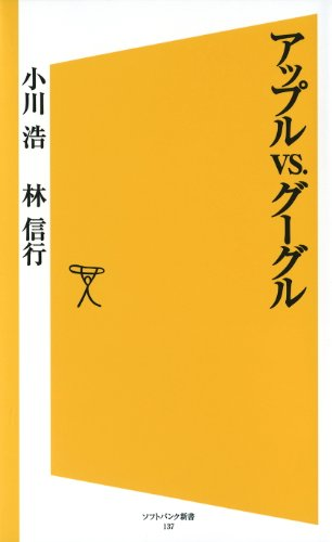 画像: アップルvs.グーグル (SB新書)   小川 浩, 林 信行   工学   Kindleストア   Amazon