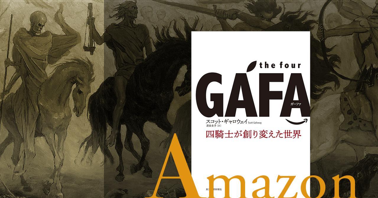 画像: Amazon 1兆ドルに最も近い巨人