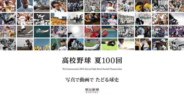 画像: 高校野球 夏100回:朝日新聞デジタル