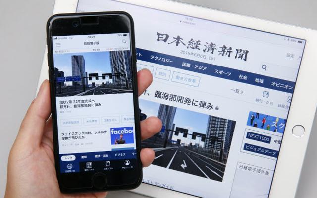 画像: 日経電子版、有料会員60万人 20代や女性に支持広がる