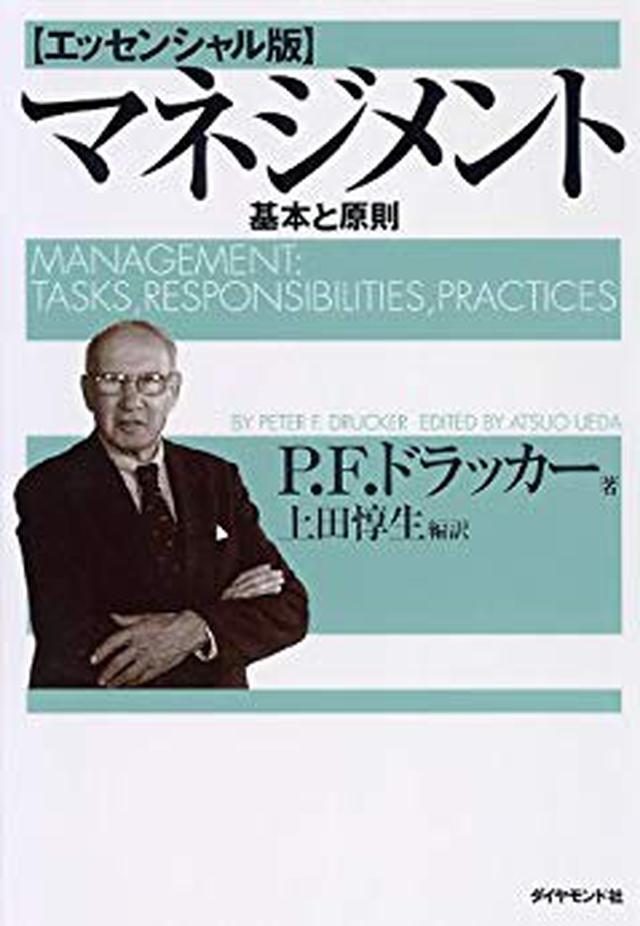 画像: マネジメント[エッセンシャル版] | P F ドラッカー, 上田 惇生 | 実践経営・リーダーシップ | Kindleストア | Amazon