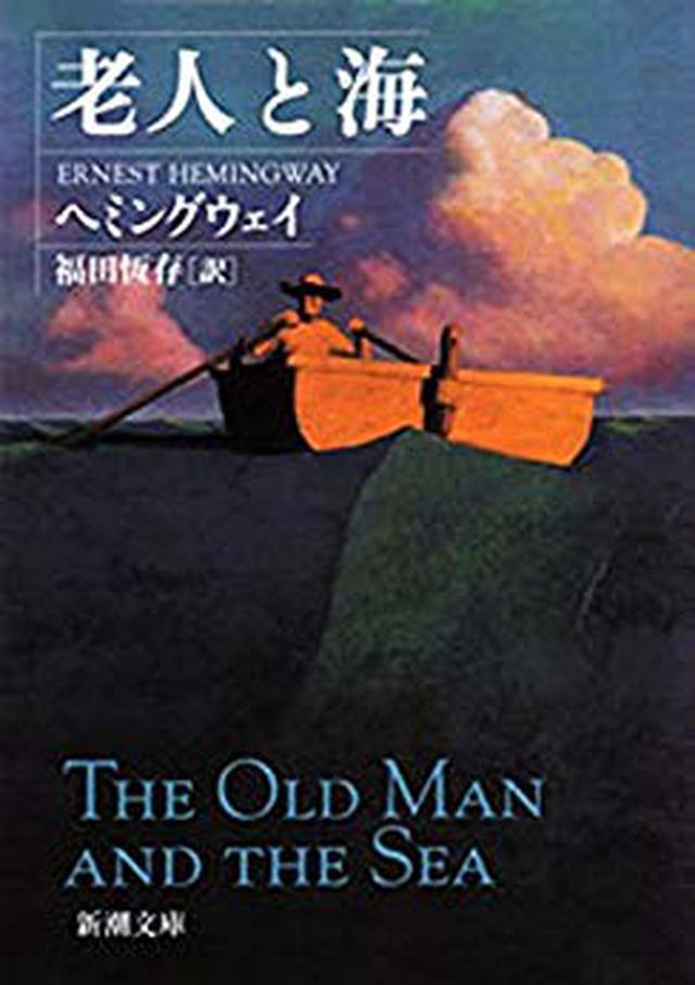 画像: Amazon.co.jp: 老人と海(新潮文庫) eBook: ヘミングウェイ, 福田 恆存: Kindleストア