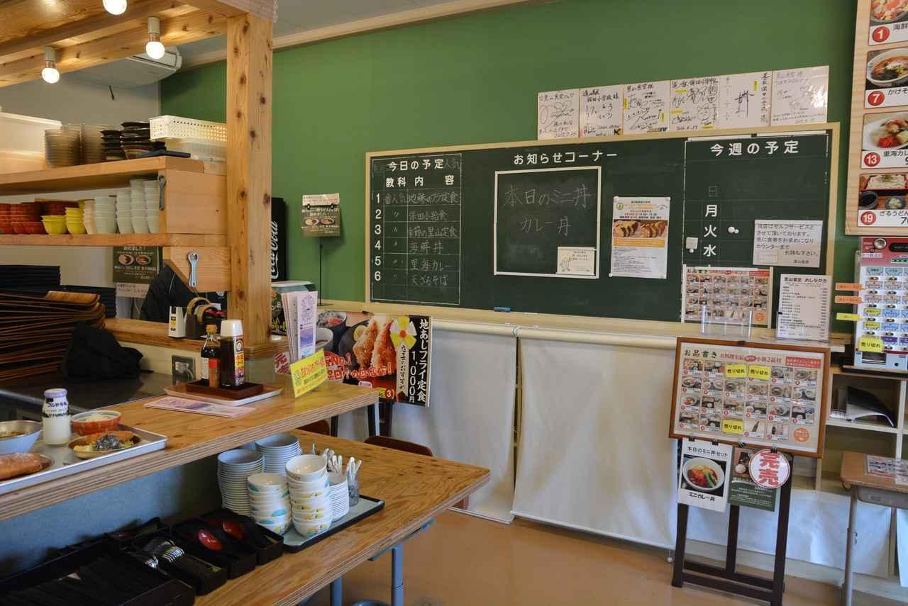 画像: 廃校になった小学校を使っているので、黒板やロッカーなども残されている
