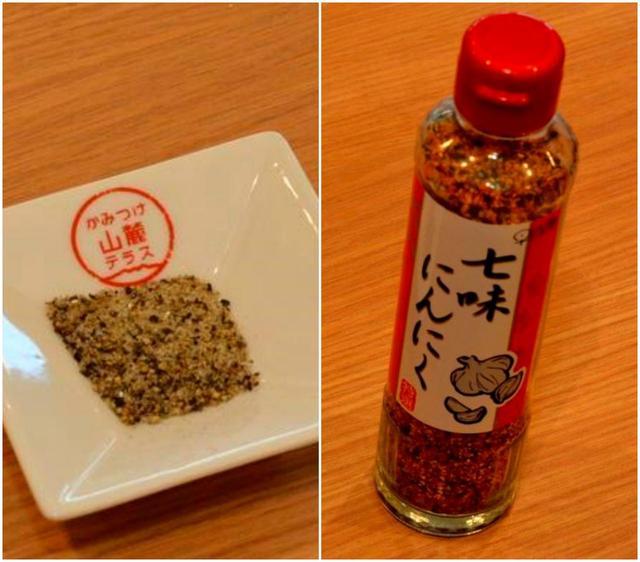 画像: ホルモンの味を変化させる2つのスパイス「うま塩ペッパー」と「七味にんにく」