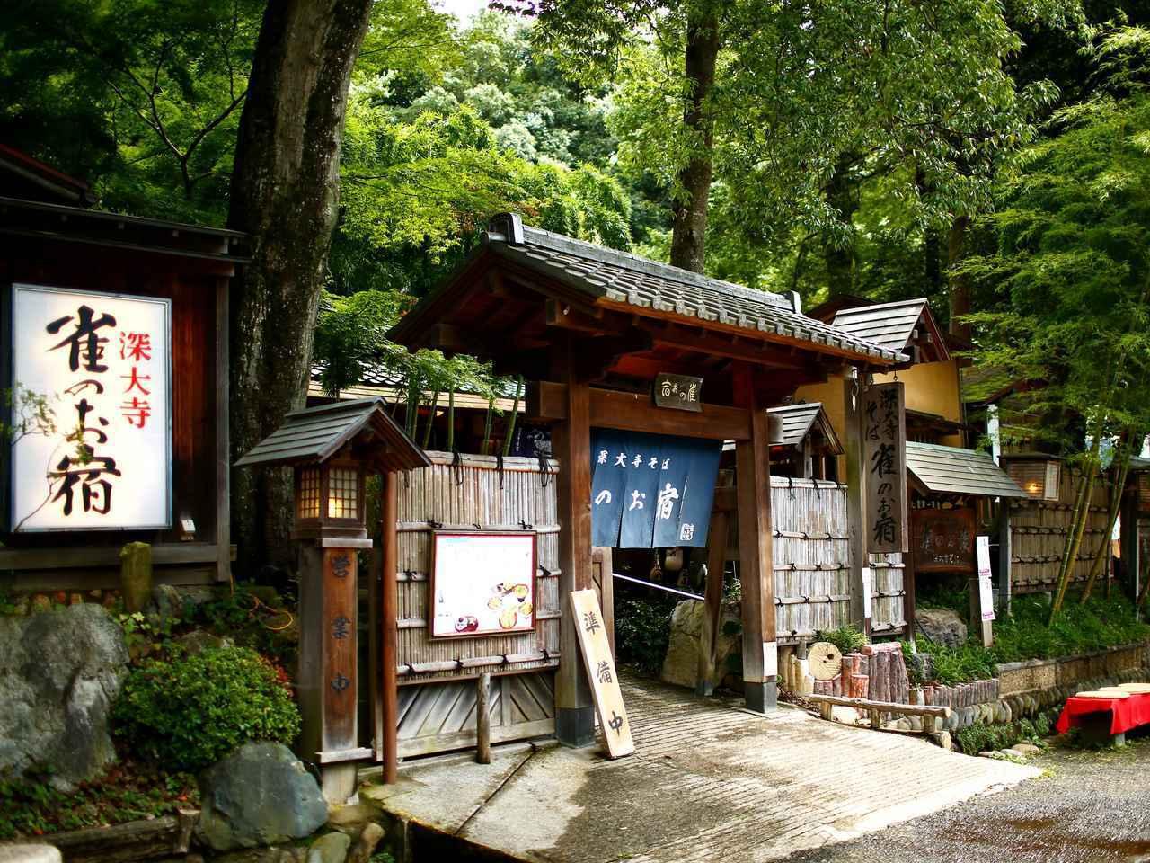 画像: [雀のお宿] 深大寺を代表する名店。武家屋敷のような門が目印