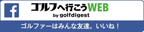 ゴルフへ行こうWEB facebookページはこちら