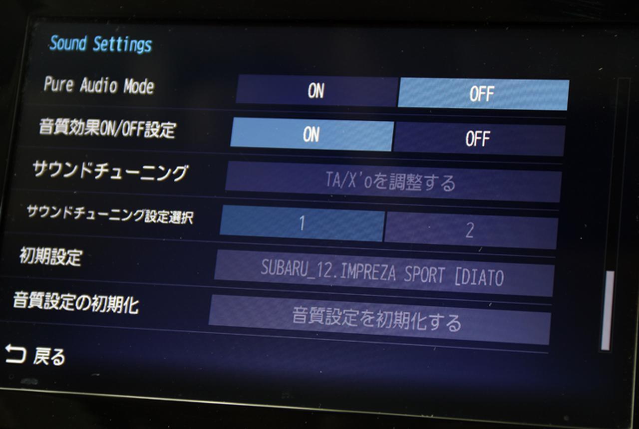 Images : 3番目の画像 - 「スバル・インプレッサスポーツ×ダイヤトーンサウンド<DOPカーオーディオ2018>」のアルバム - Stereo Sound ONLINE