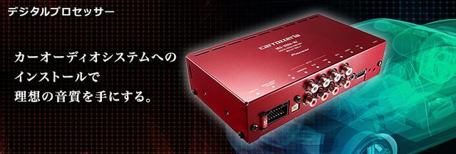 画像: デジタルプロセッサー | システムアップ | カーナビ・カーAV(carrozzeria) | パイオニア株式会社