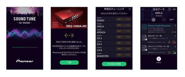 画像: マツダ車専用のDEQ-1000A-MZでは、専用起動画面が表示されるほか、車種ごとの専用セッティングデータを選択できるようになっている。