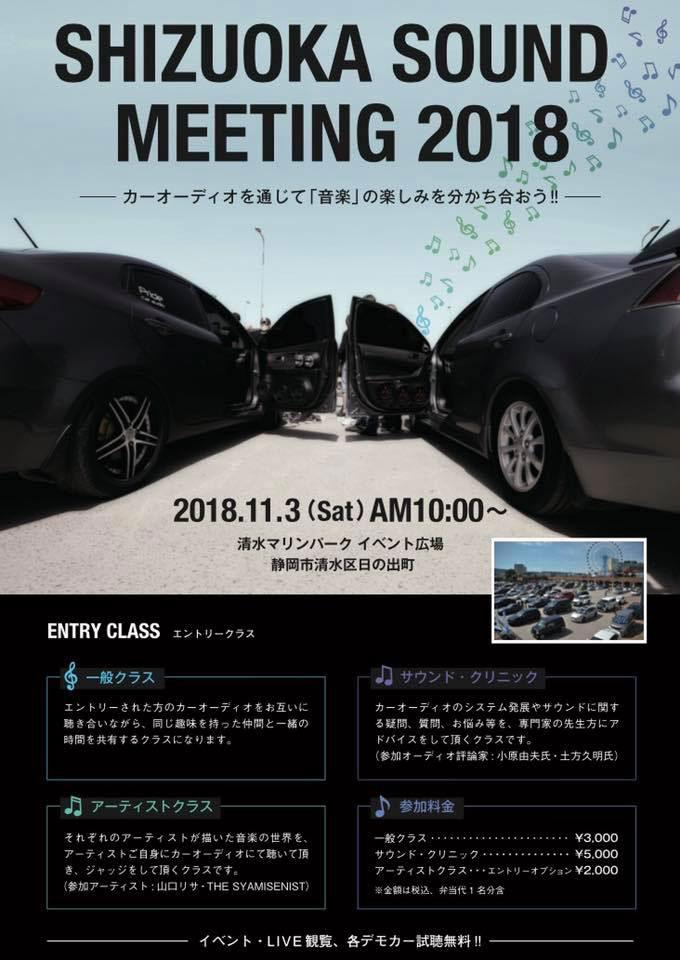 画像: 文化の日に静岡県清水市で開催される「静岡サウンドミーティング」の告知ポスター。サウンドコンテストやサウンドクリニックのほか、ライブステージも開催されるという。メーカーデモカーの出展も多数予定されているというから、秋の1日にカーオーディオを満喫できそうだ。