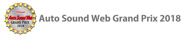 画像13: 発表! Auto Sound Web Grand Prix 2018 受賞製品一挙紹介!!