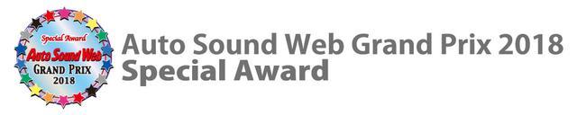 画像28: 発表! Auto Sound Web Grand Prix 2018 受賞製品一挙紹介!!
