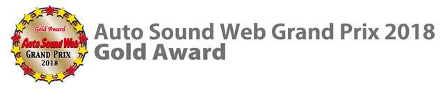 画像2: 発表! Auto Sound Web Grand Prix 2018 受賞製品一挙紹介!!