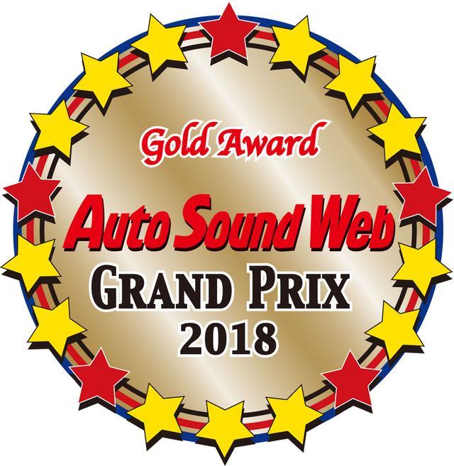 画像30: 発表! Auto Sound Web Grand Prix 2018 受賞製品一挙紹介!!