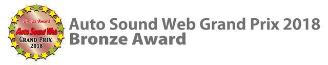 画像4: 発表! Auto Sound Web Grand Prix 2018 受賞製品一挙紹介!!