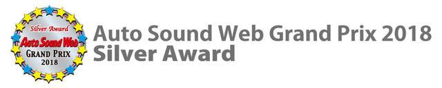 画像3: 発表! Auto Sound Web Grand Prix 2018 受賞製品一挙紹介!!