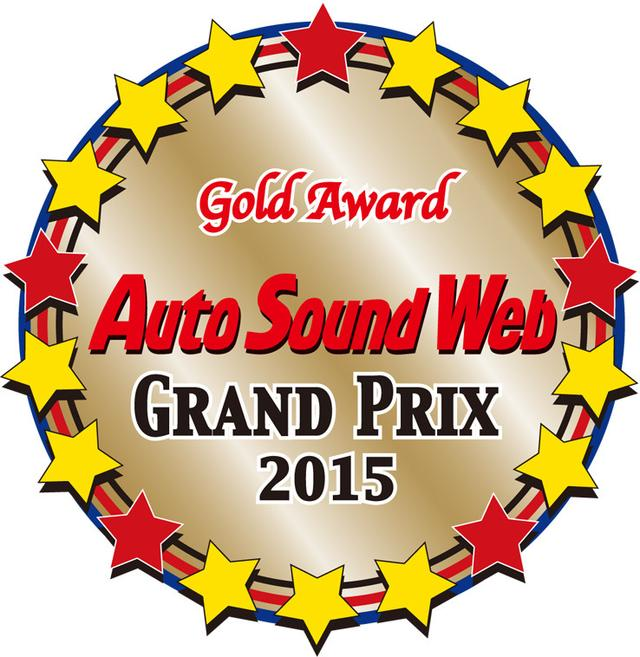 画像: Auto Sound Web Grand Prix 2015 受賞製品一覧 | Stereo Sound ONLINE