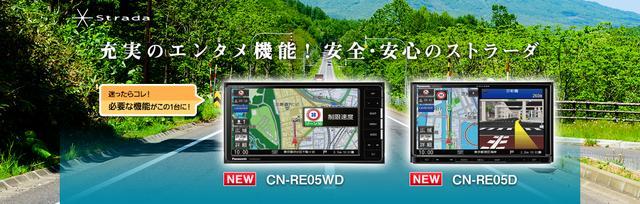 画像: カーナビ/カーAV総合|Panasonic