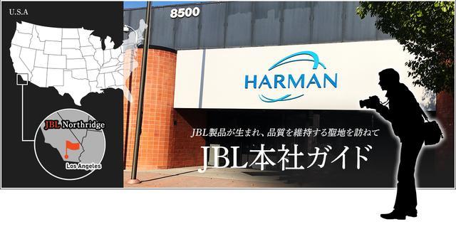 画像: JBL本社ガイド