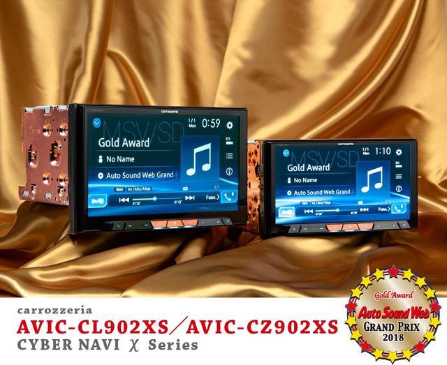 画像: Auto Sound Web Grand Prix 2018:カロッツェリア サイバーナビχシリーズがGold Awardを獲得した理由 - Stereo Sound ONLINE
