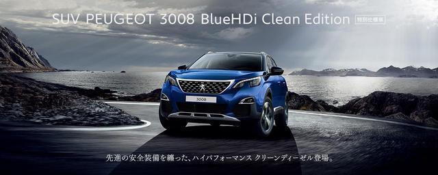 画像: Peugeot JP | Car manufacturer | Motion & Emotion