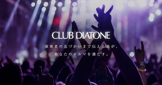 画像: 三菱電機 CLUB DIATONE(クラブ ダイヤトーン)|