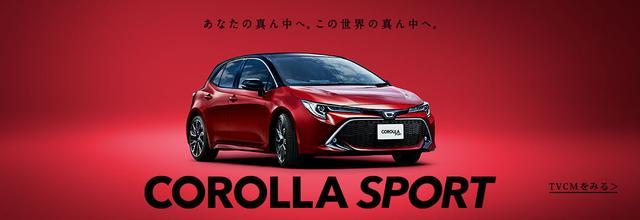 画像: トヨタ カローラ スポーツ | トヨタ自動車WEBサイト