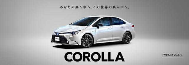 画像: トヨタ カローラ | トヨタ自動車WEBサイト