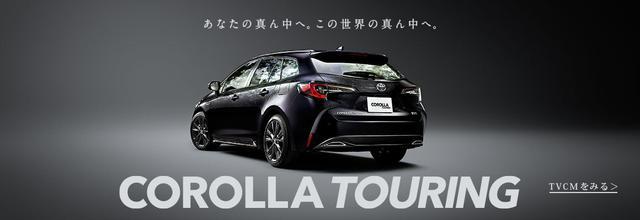 画像: トヨタ カローラ ツーリング | トヨタ自動車WEBサイト