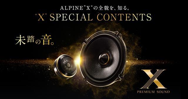 画像: リプトアップ3WAYスピーカーシリーズ|X PREMIUM SOUND|ALPINE Japan