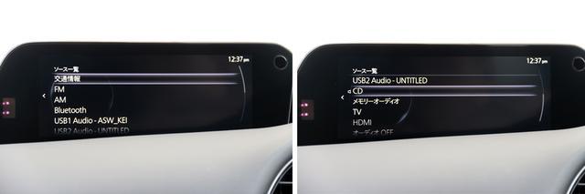 画像: マツダコネクトの再生メディアは、交通情報をはじめ、ラジオ、Bluetooth、USB、CD(DVD)、メモリーオーディオ(ナビの地図データ格納SDへリッピングするか、楽曲データを格納したSDカードを地図データSDと入れ替えて再生)、TV、HDMIに対応する。